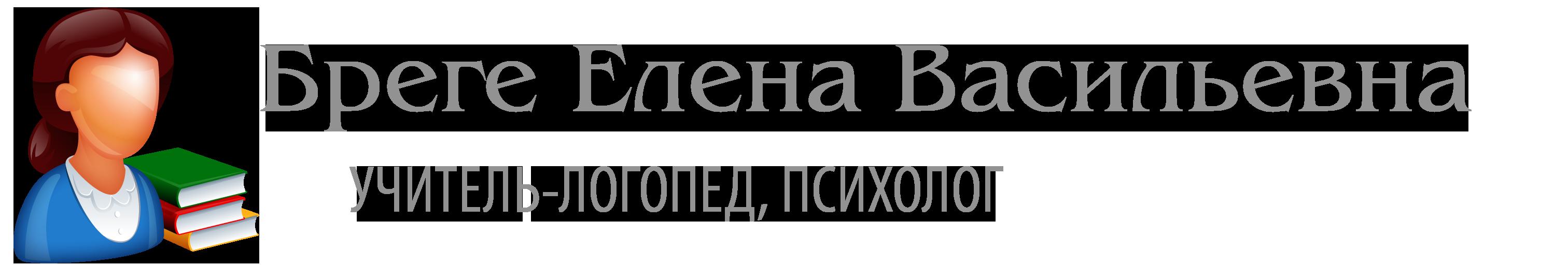 Бреге Елена Васильевна логопед Щелково
